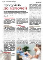"""Продумать до мелочей – """"Люди и вещи"""", декабрь 2010"""