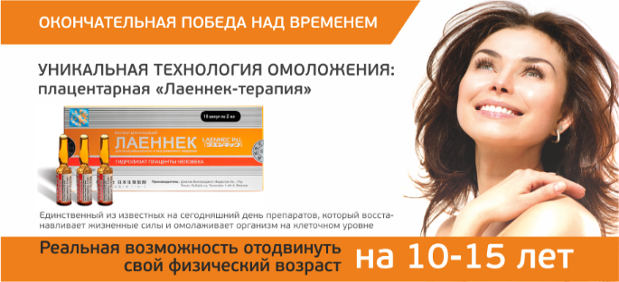 Плацентарная «ЛАЕННЕК»-терапия