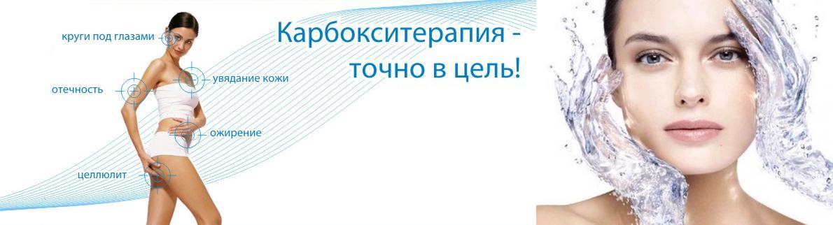 Карбокситерапия в Калининграде
