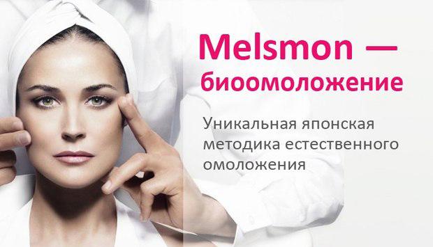 Мелсмон терапия в Калининграде (плацентарная мезотерапия)