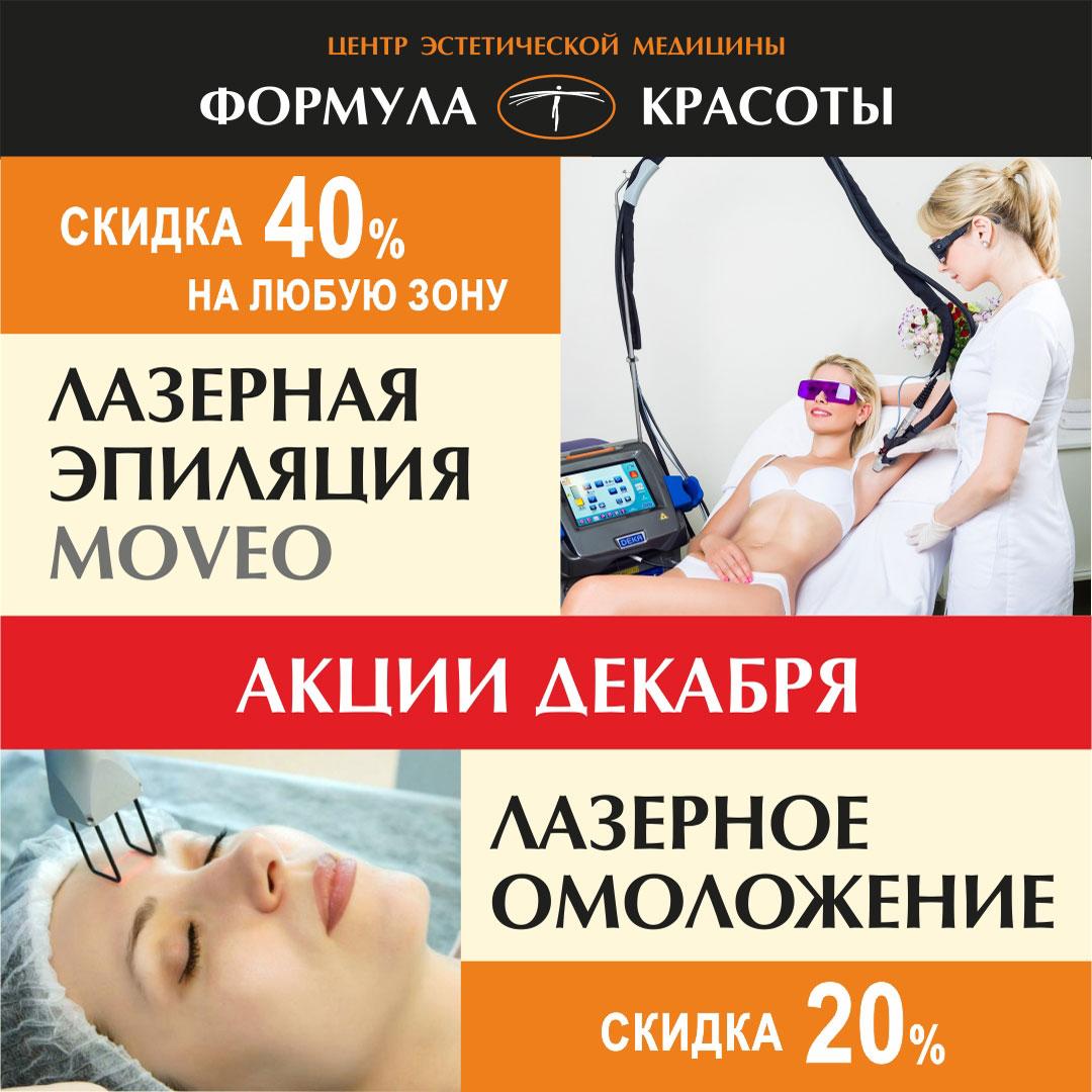 Formula-krasoty_Internet_1080x1080