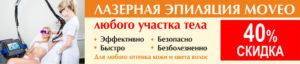 FK_Lazernaya-epilyaciya_Slaidery-dlya-saita-FK_1128x240