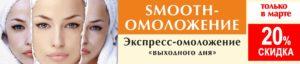 FK_SMOOTH Omolozgenie_Slaidery dlya saita FK_1128x240