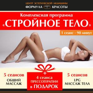 FK_Stroynoe-telo_1080x1080__2